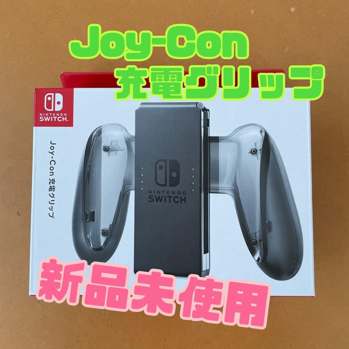 Joy-Con 充電グリップ ジョイコン Switch モンハン ライズ 純正 新品 Proコン スイッチ マリオ あつ森 ライト