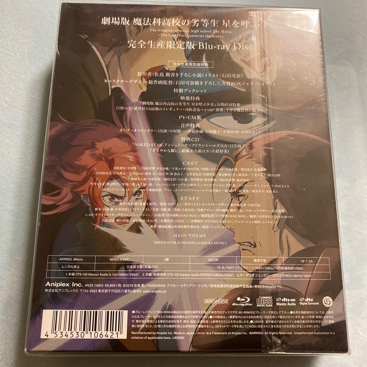 劇場版 魔法科高校の劣等生 星を呼ぶ少女 (完全生産限定版) Blu-ray 佐島勤、石田可奈、中村悠一