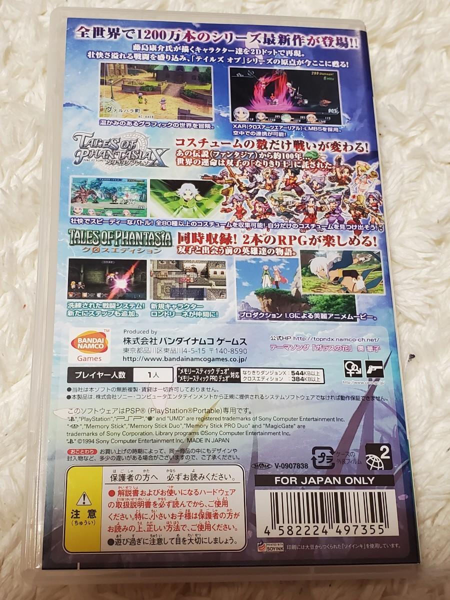 PSP テイルズオブファンタジアなりきりダンジョンX