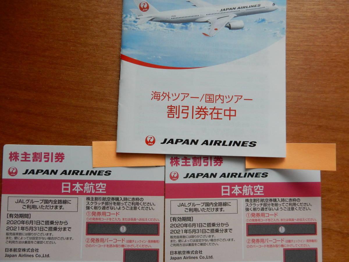 日本航空 JAL 株主優待券 2枚 期間延長 2021年11月30日まで_画像1