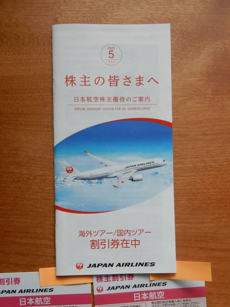 日本航空 JAL 株主優待券 2枚 期間延長 2021年11月30日まで_画像2