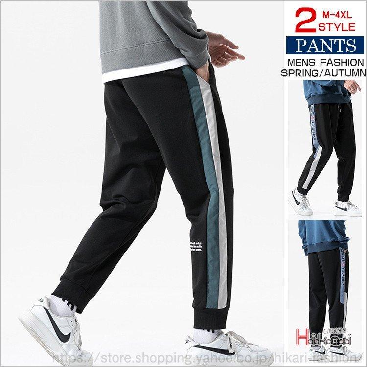 スウェットパンツ ジョガーパンツ ジャージ イージーパンツ ジャージパンツ ジョガーパンツ メンズ スウェットパンツ ボトムス 切り替え