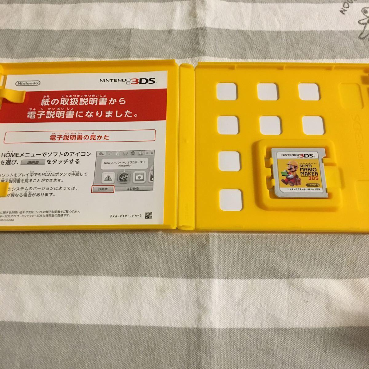 スーパーマリオメーカー3DS ニンテンドー3DSソフト