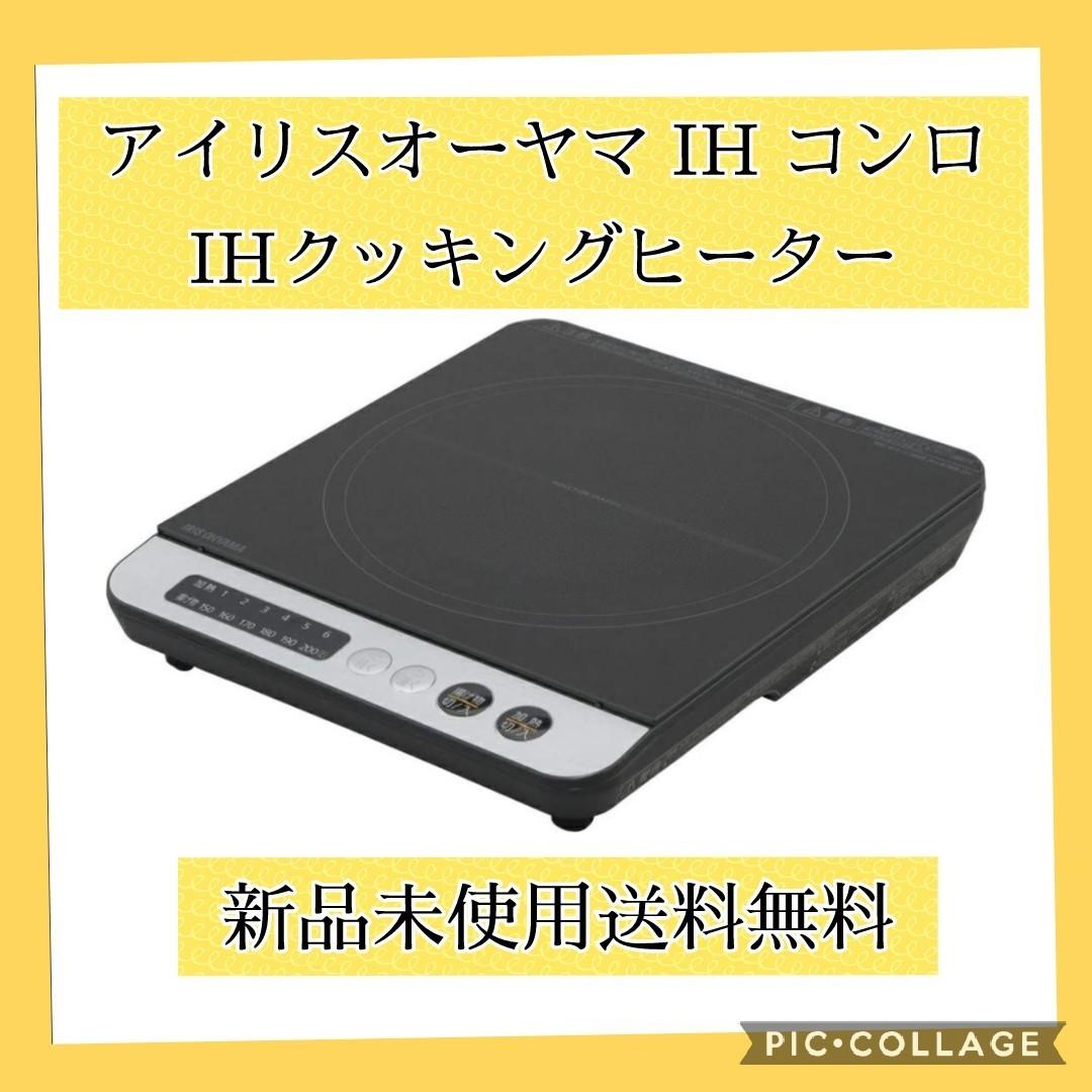 新品未使用 安心の保証書有 アイリスオーヤマ IHコンロ IH クッキングヒーター IRIS IHK-T35-B
