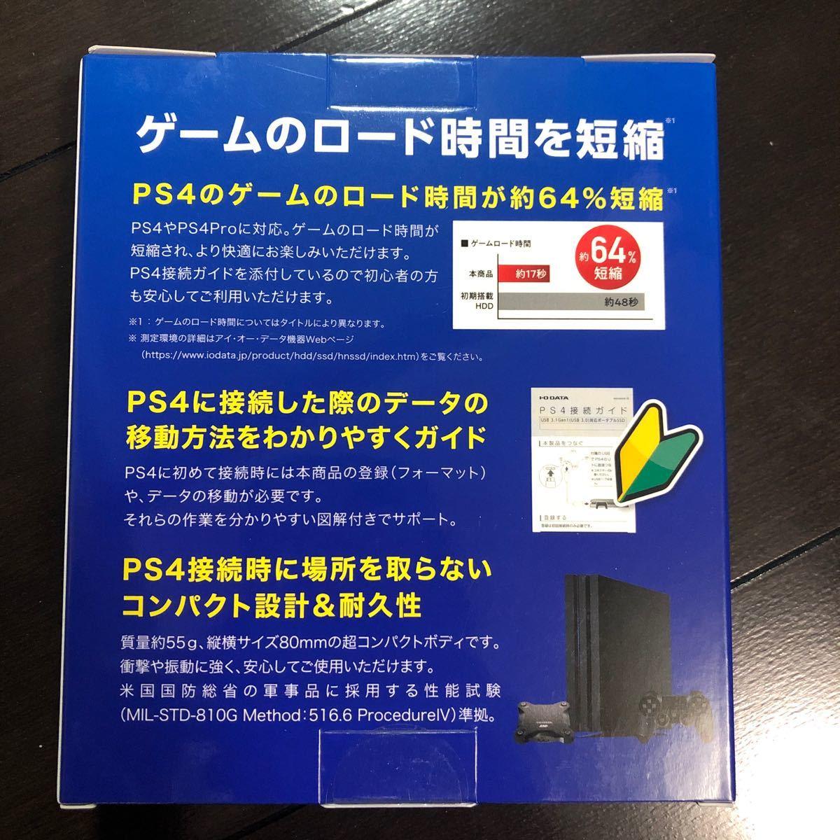 HNSSD-480BK HNSSDシリーズ 480GB ブラック アイオーデータ 新品未使用