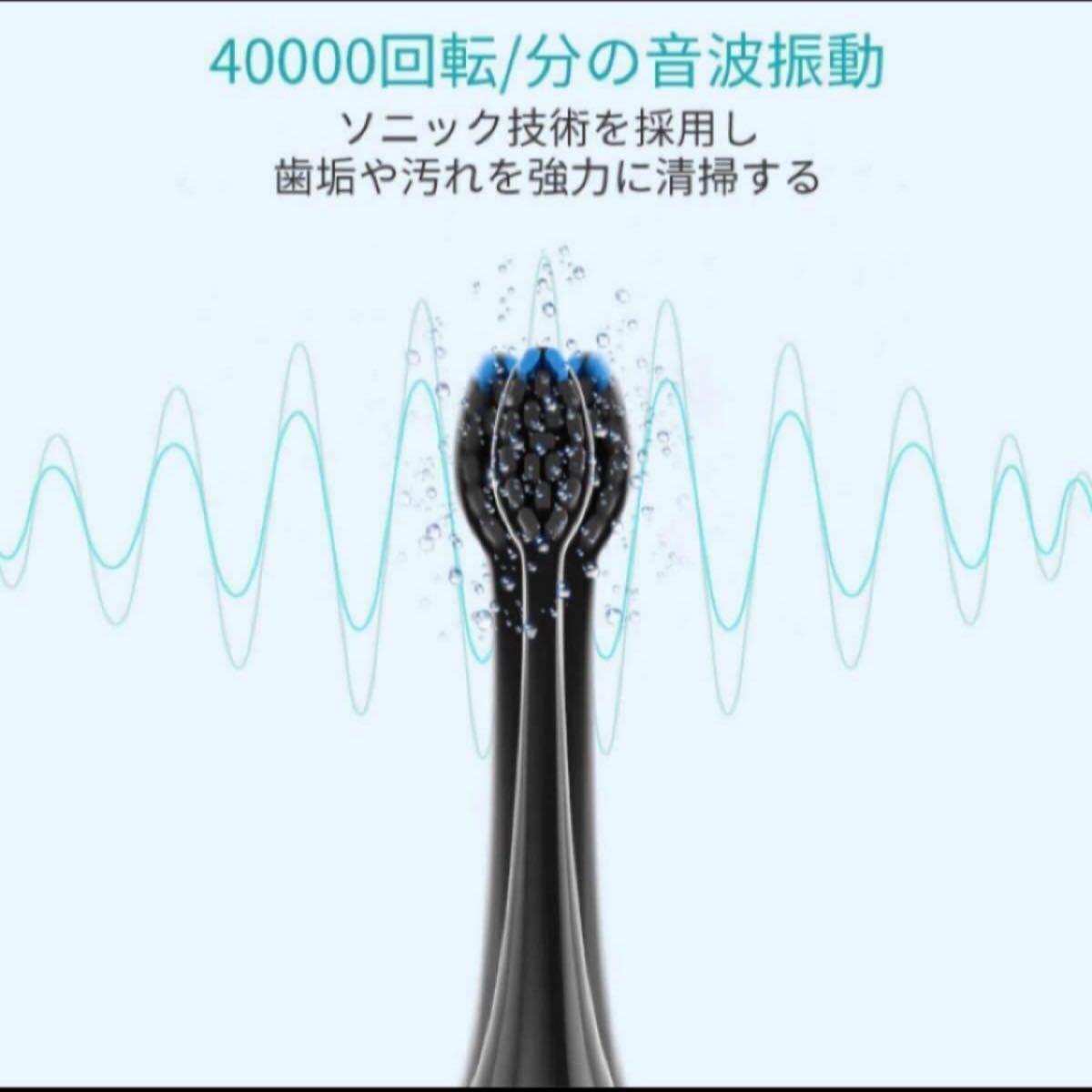 電動歯ブラシ 音波歯ブラシ 歯ブラシ ソニック 5つのモード 替えブラシ5本 収納ケース 携帯便利 IP X7防水