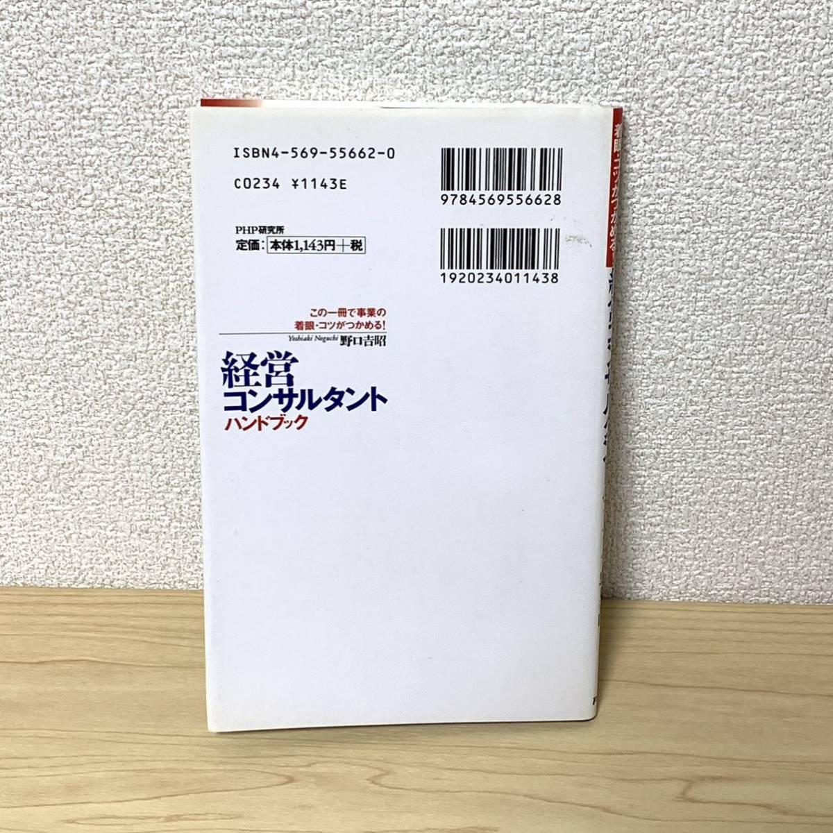 経営コンサルタントハンドブック : この一冊で事業の着眼・コツがつかめる!