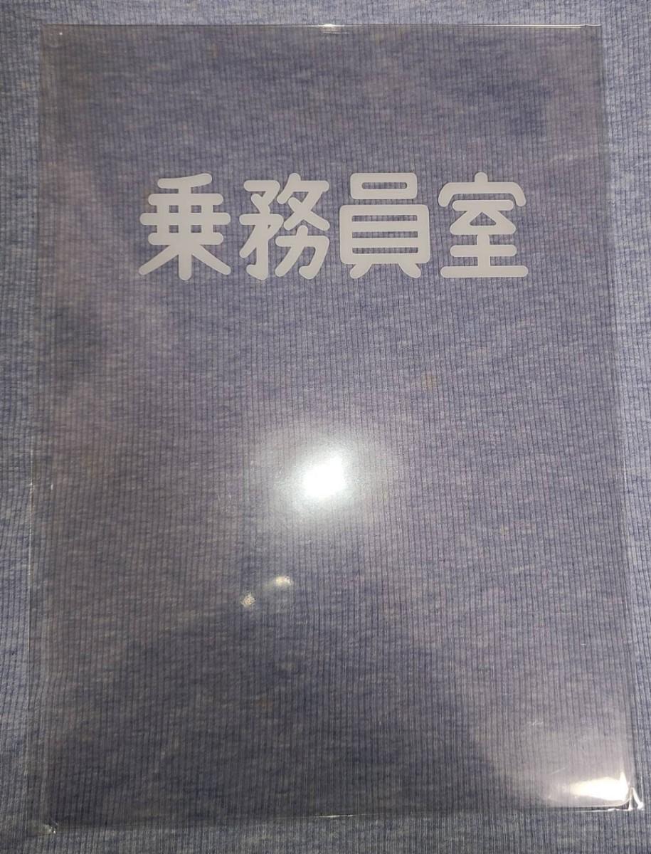 JR東日本 千葉支社 公式 鉄道グッズ 下敷き 『乗務員室』