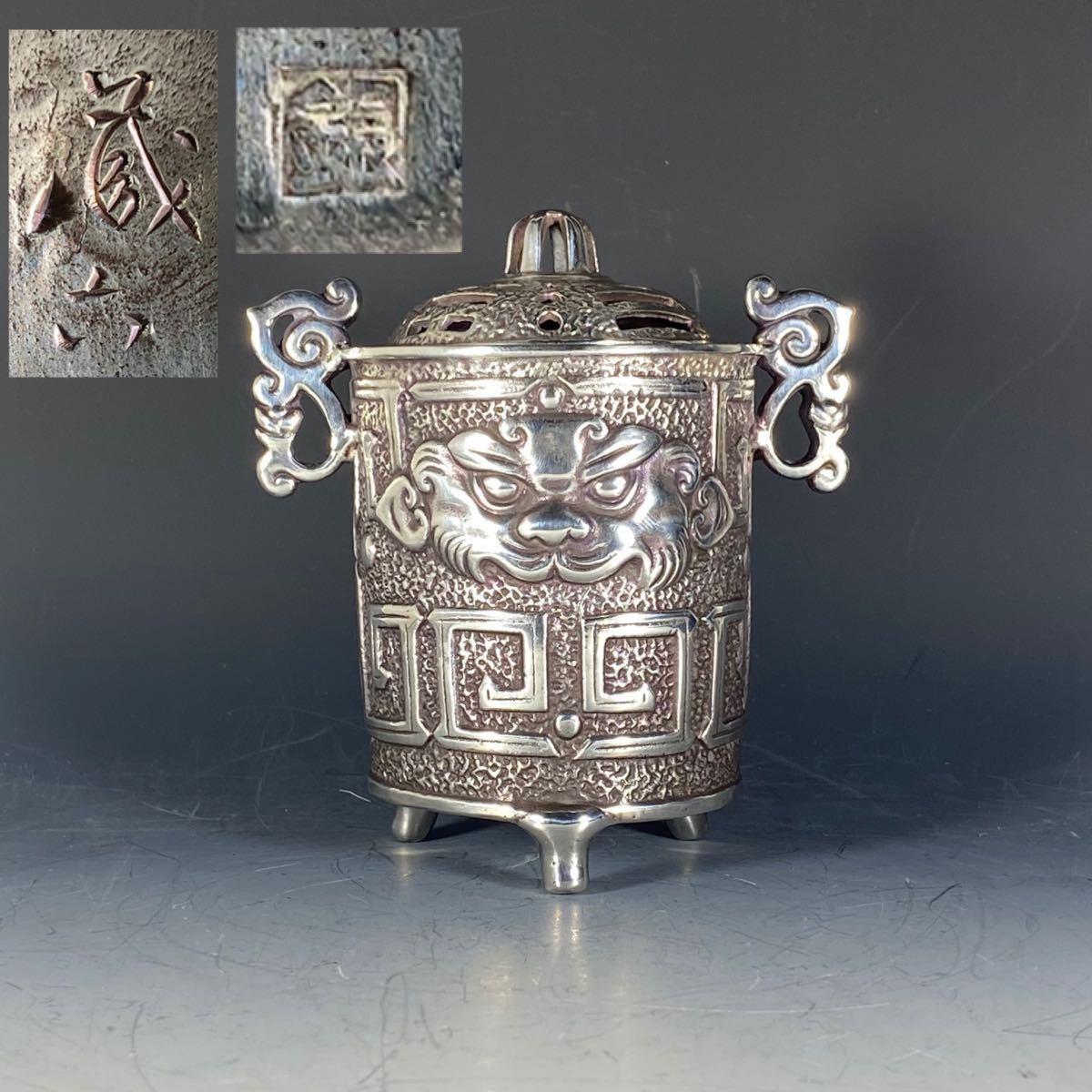 名工 秦蔵六 造 銀製浮彫獣紋双耳三足香炉 約715g