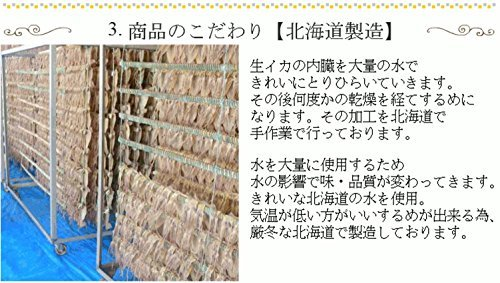 無添加 北海道産 素干しするめ足 500g チャック付き袋 純国産 お得用 業務用_画像6