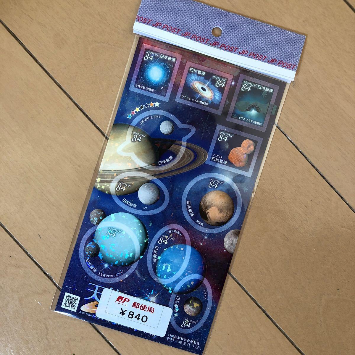 シール切手 天体シリーズ 84円 額面840円