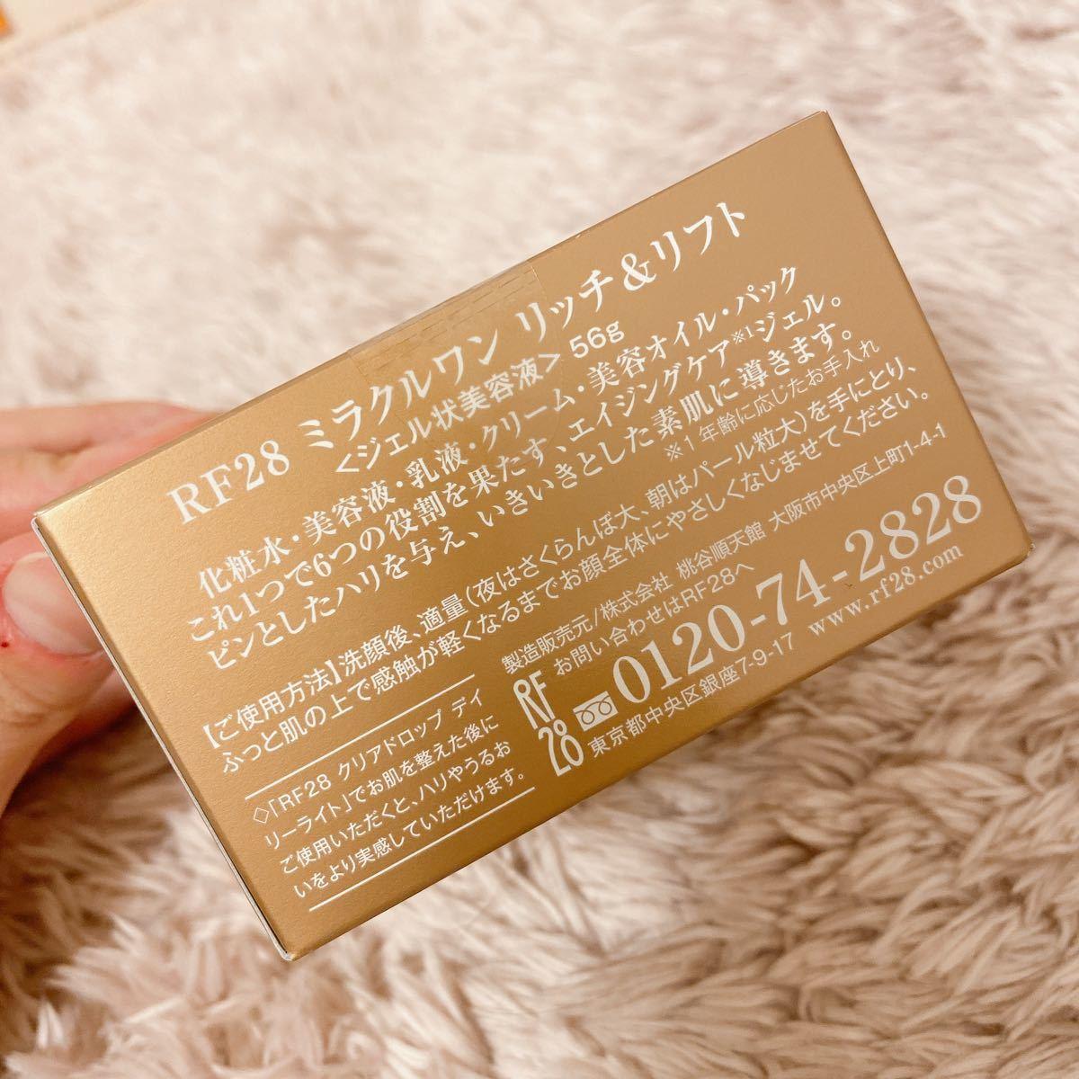 定価4,686円 RF28 ミラクルワン リッチ&リフト オールインワンジェル
