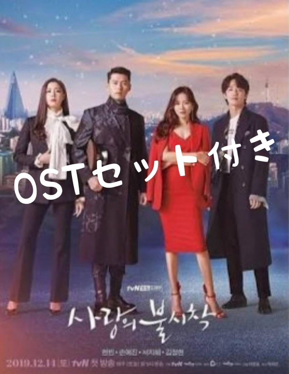 「愛の不時着」 BluRay  全話 OSTセット付き 韓国ドラマ