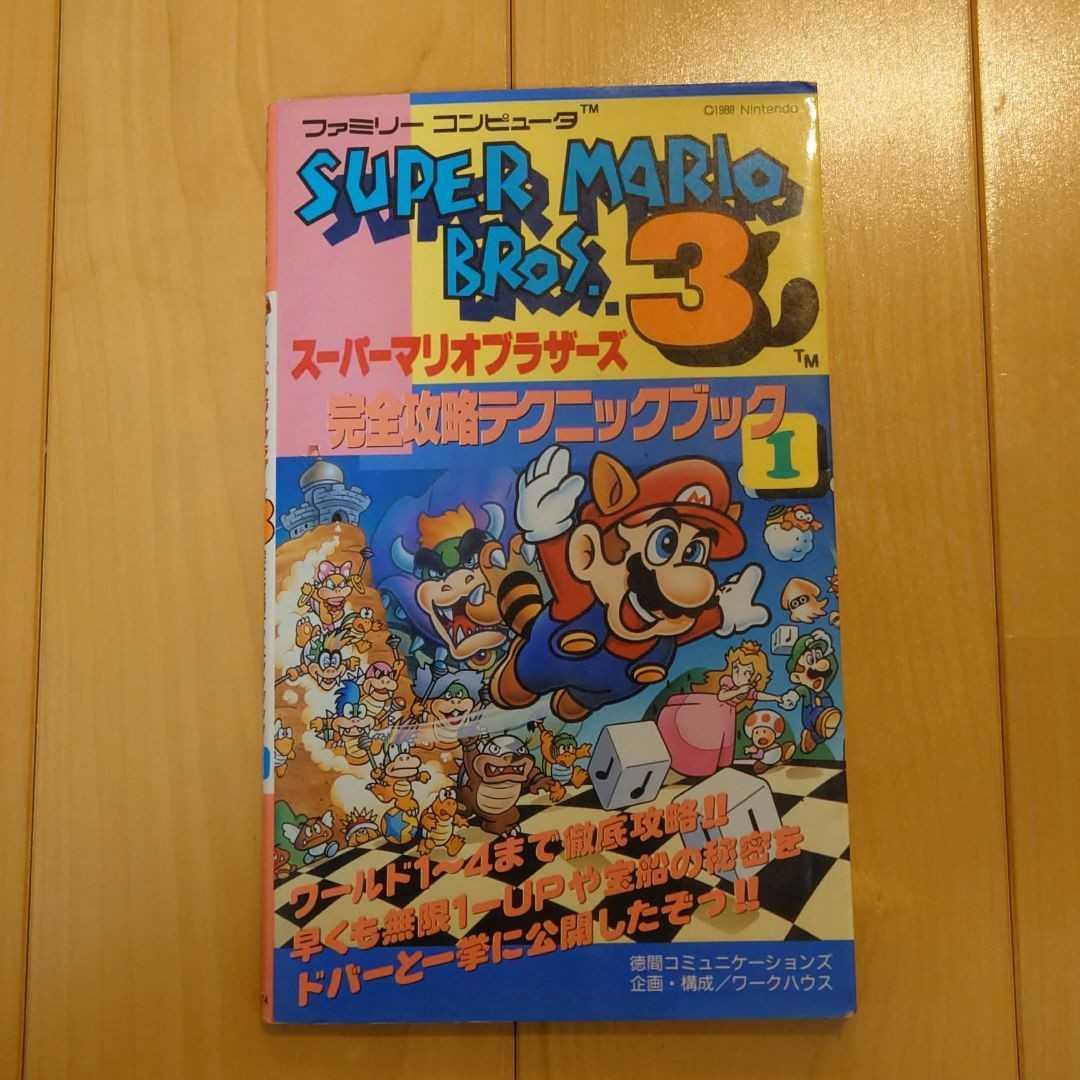 ファミコンソフト スーパーマリオブラザーズ3攻略本
