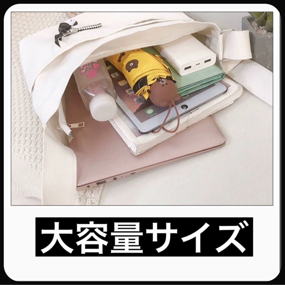 韓国 ファッション トートバッグ ショルダーバッグ マザーズバッグ エコバッグ ホワイト 大容量 4ポケット 男女兼用 新品未使用