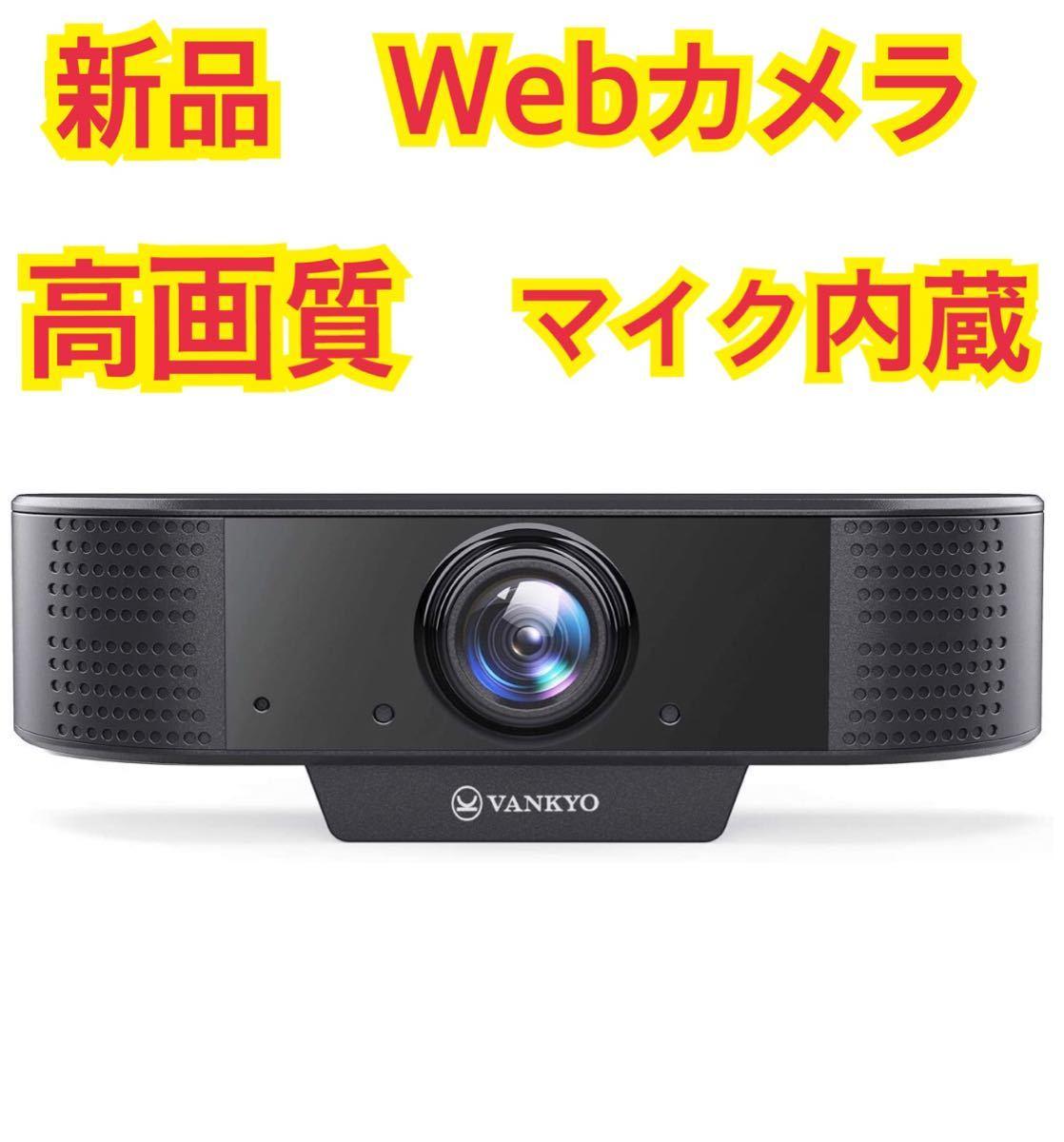 webカメラ マイク内蔵 ウェブカメラ Webカメラ 高画質 パソコンカメラ