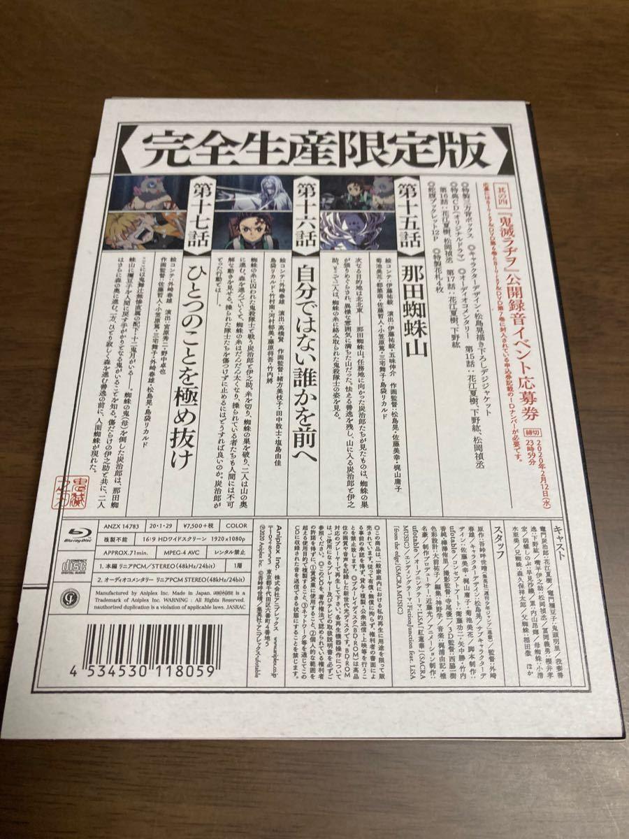 鬼滅の刃 7巻 完全生産限定盤 特製三方背ボックス 蛇腹ブックレット12P