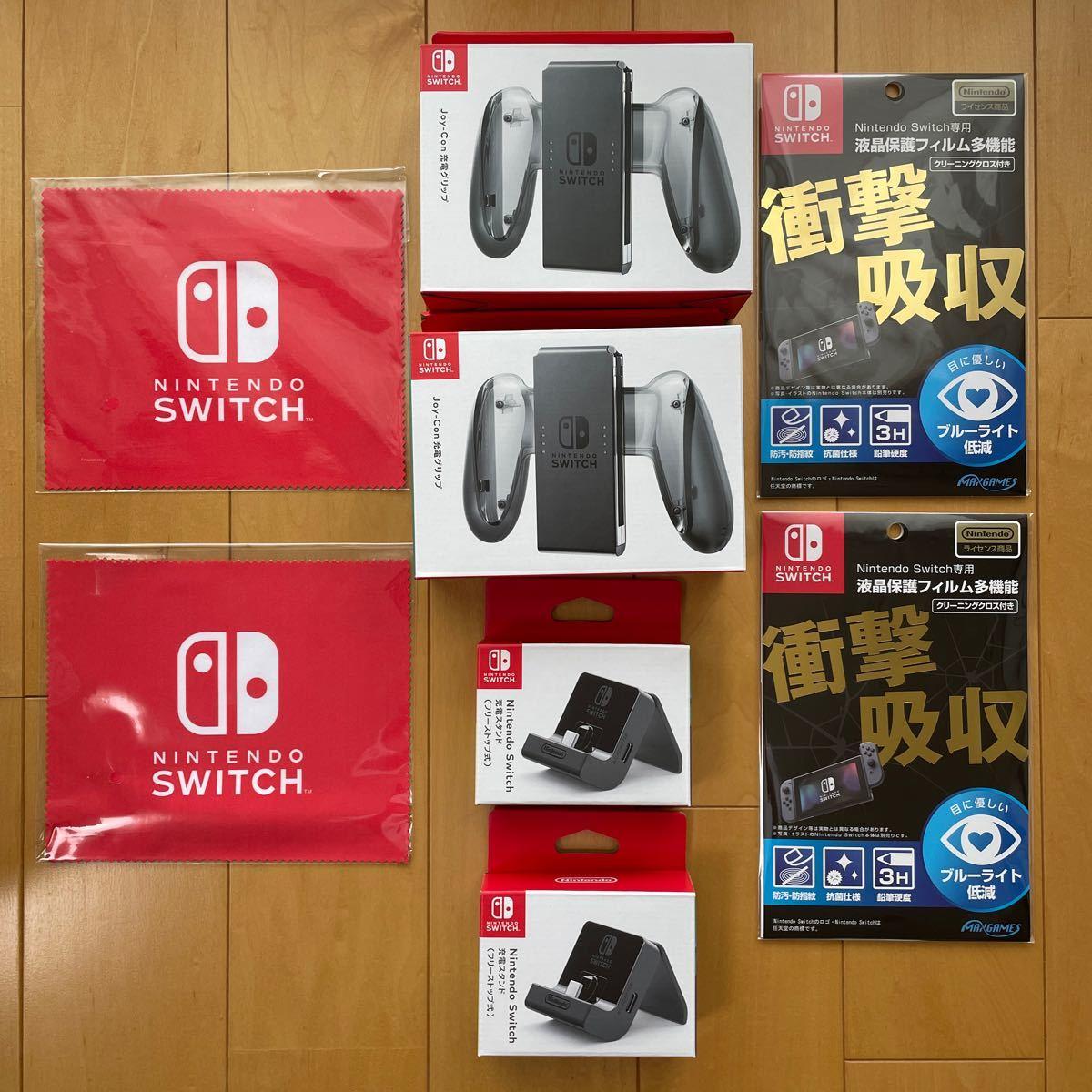 Nintendo Switch液晶保護フィルム&Joy-Con充電グリップ&充電スタンド  マイクロファイバークロス 2セット