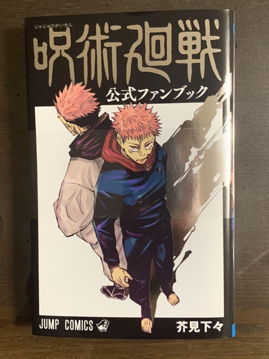新品送料無料!呪術廻戦 公式ファンブック集英社_画像1