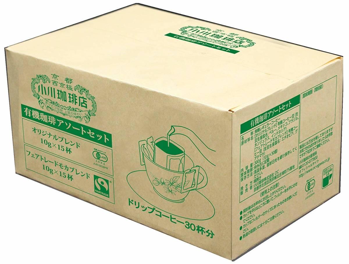 小川珈琲店 有機珈琲アソートセット ドリップコーヒー 30杯分_画像9
