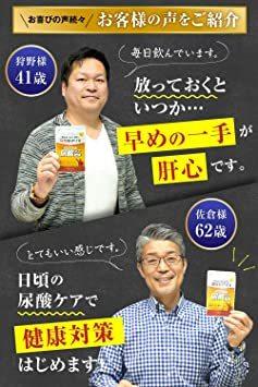 尿酸ケア習慣 ルテオリン (1ヶ月分) 機能性表示食品 田七人参 和漢の森 尿酸値を下げる プリン体_画像7