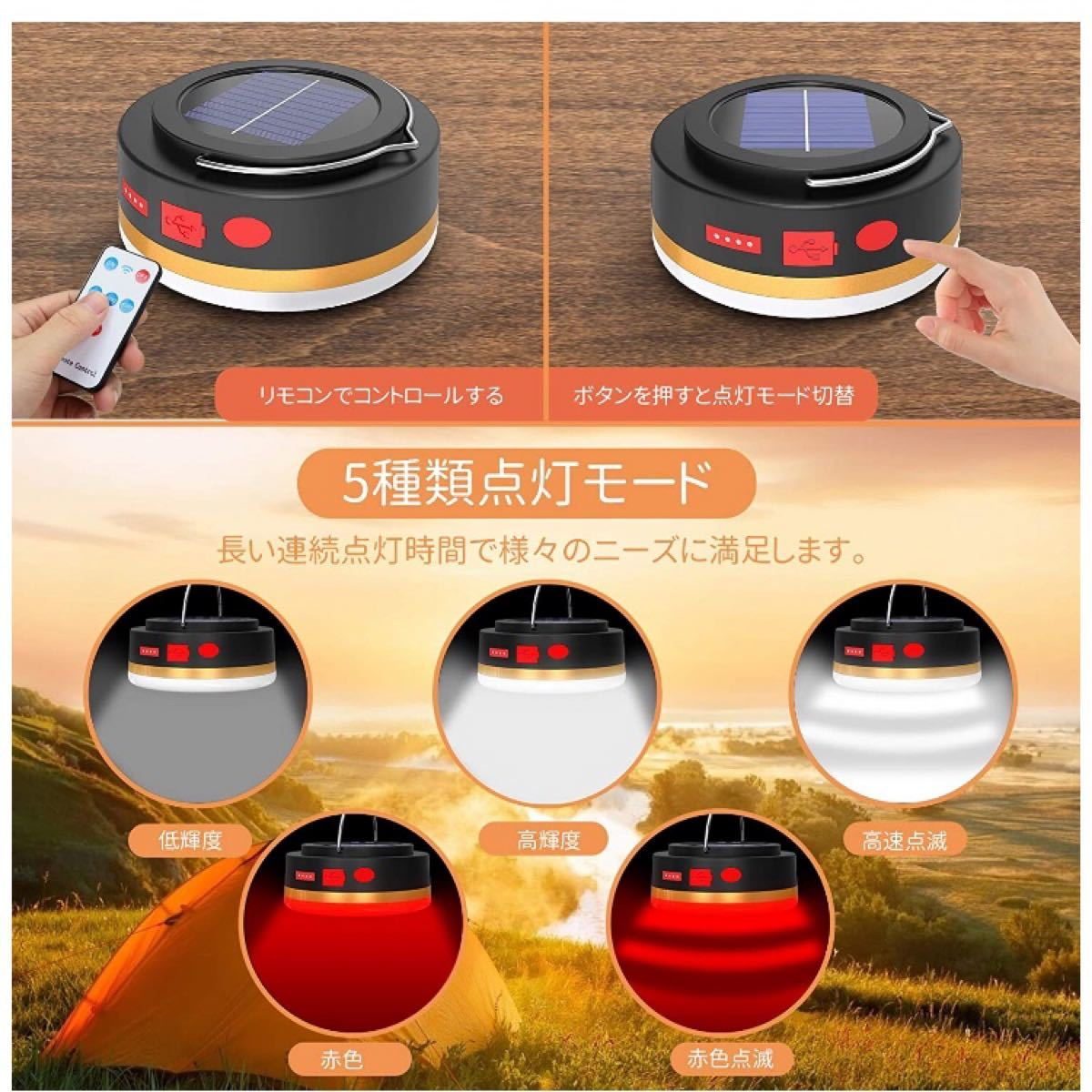 LEDランタン 高輝度 キャンプランタン 5つ点灯モード usb充電式