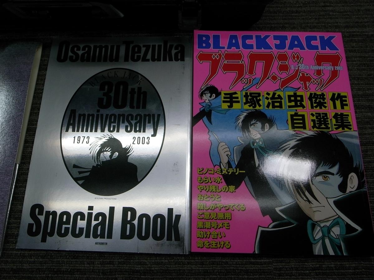 ★あ4-513 手塚治虫 ブラックジャック30周年 BLACK JACK BOXII キズ有り_画像2