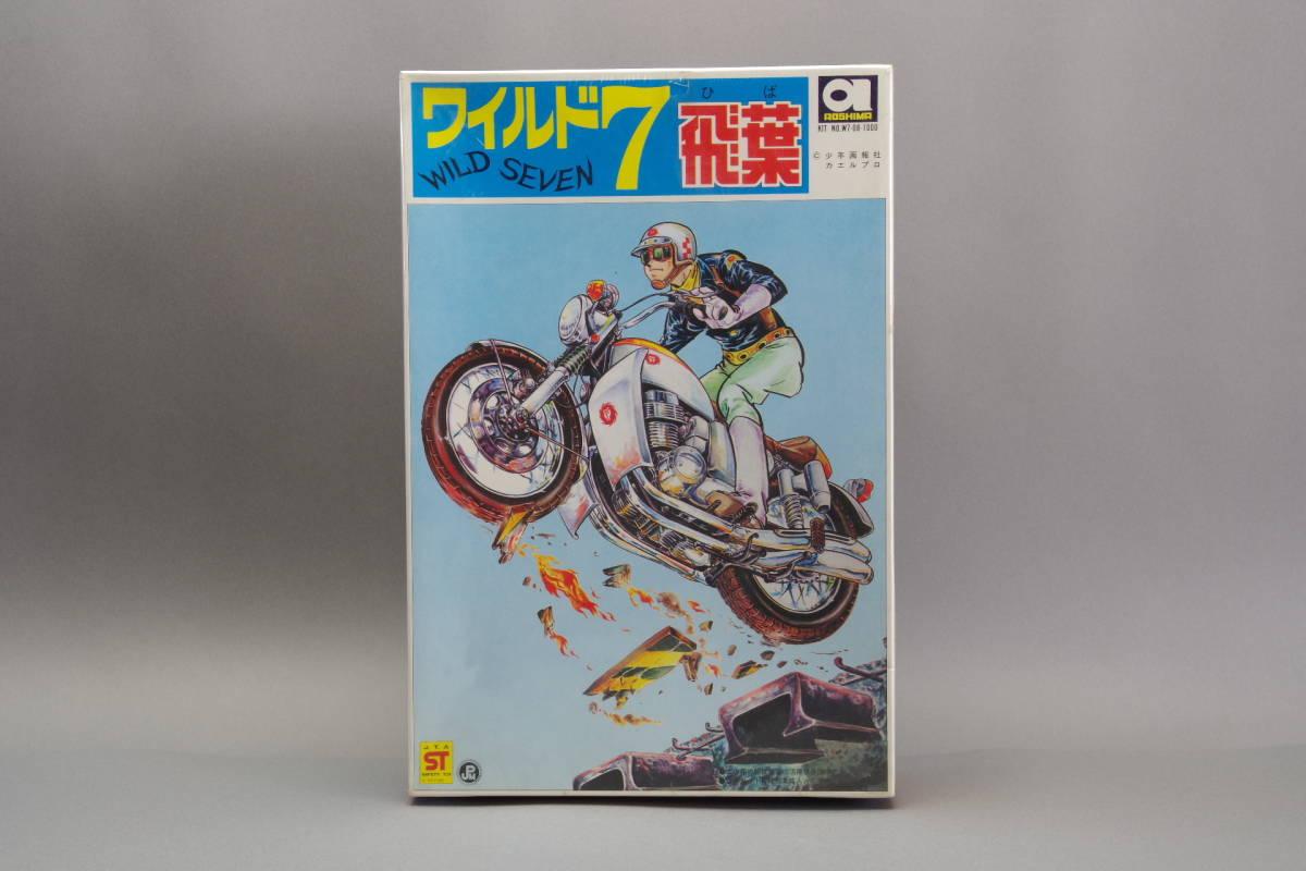 ■コレクター放出品 3-69 ワイルド7 飛葉 アオシマ ワイルドアクションシリーズ 未開封■