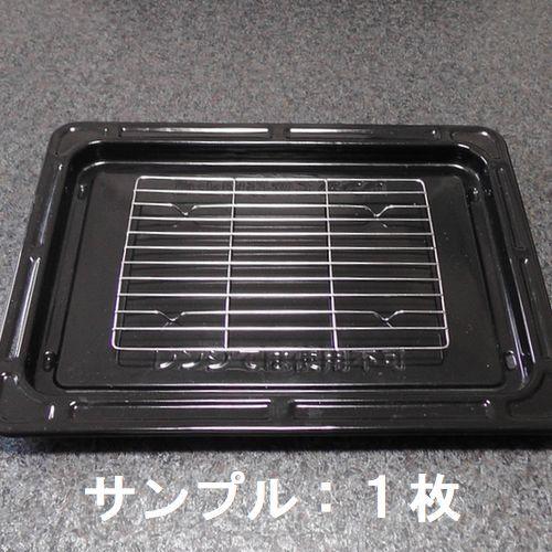 オーブンレンジ用 グリル皿用 焼き網・焼網 2枚セット 食洗器に便利 ■ 東芝角皿 325GP015 / 325GP039 等々