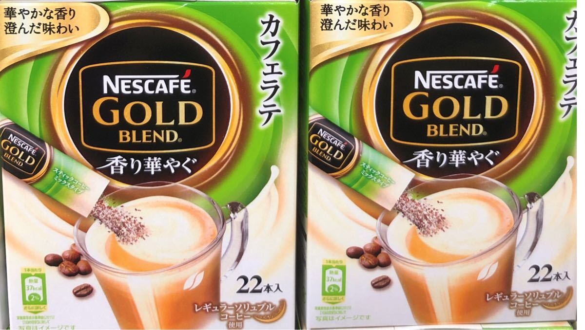 ネスカフェゴールドブレンド香り華やぐ カフェラテ2箱44本  ネスレ スティックコーヒー