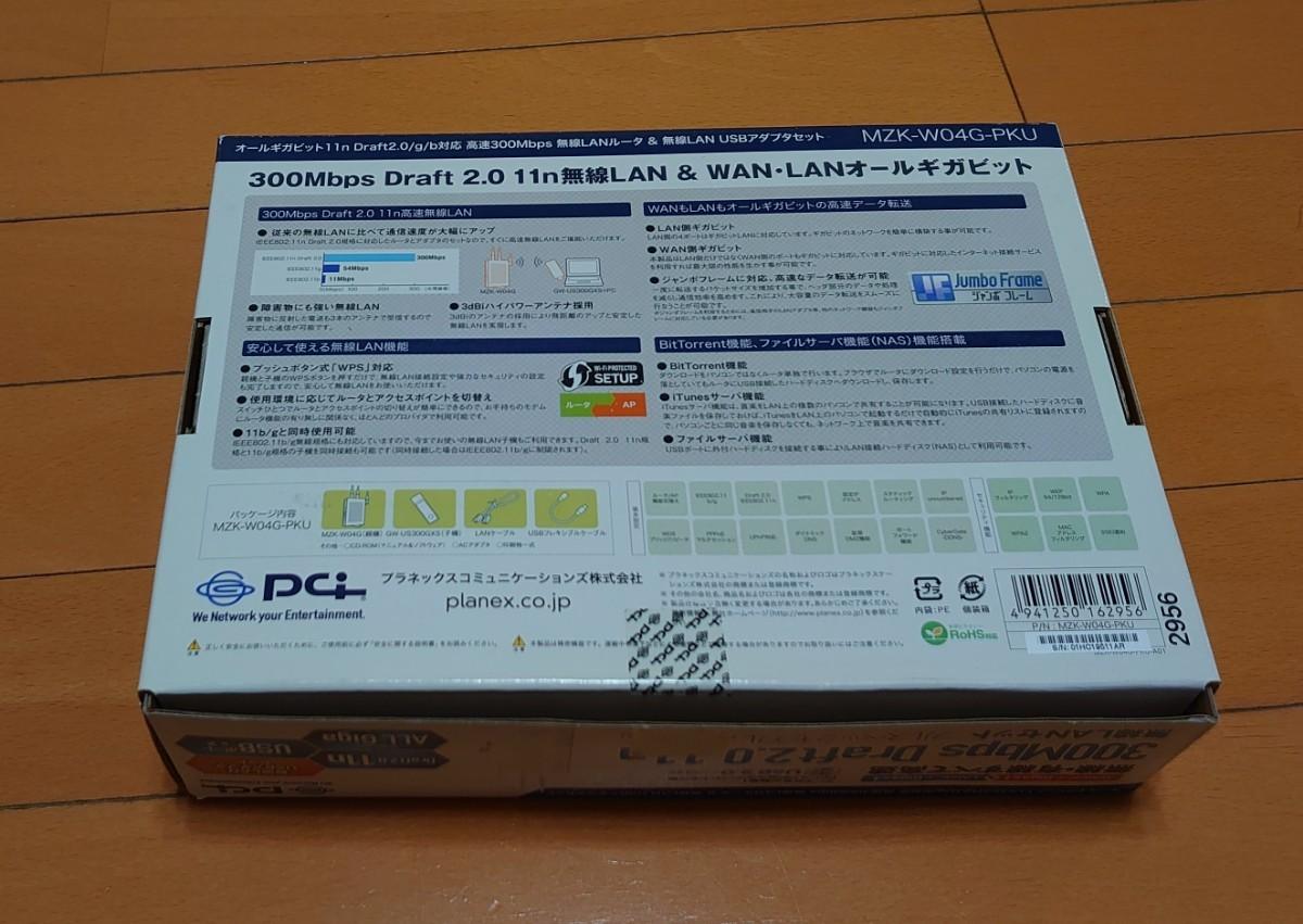 PLANEX 無線LANセット MZK-W04G-PKU
