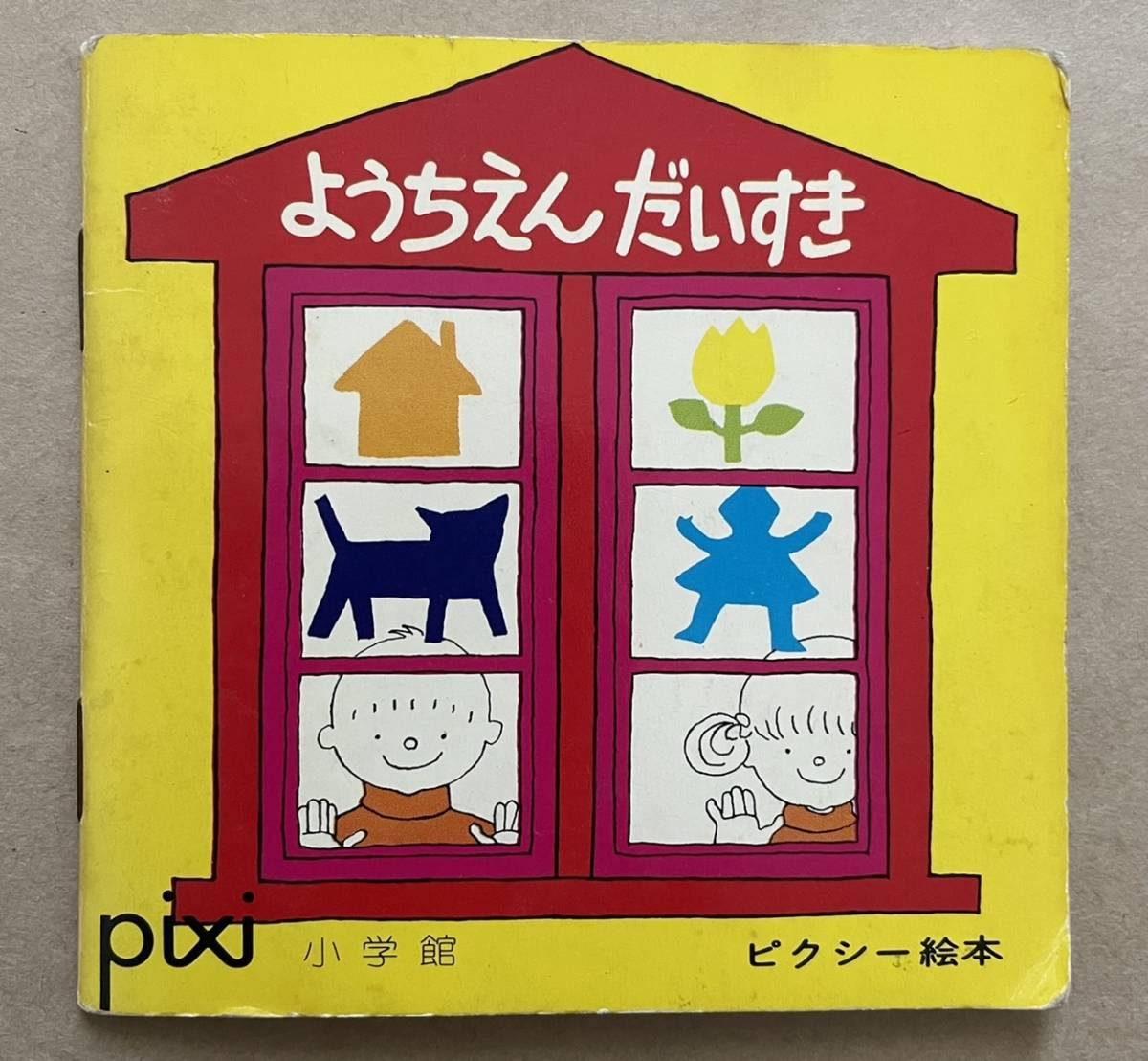ようちえんだいすき ピクシー絵本 pixi 小学館
