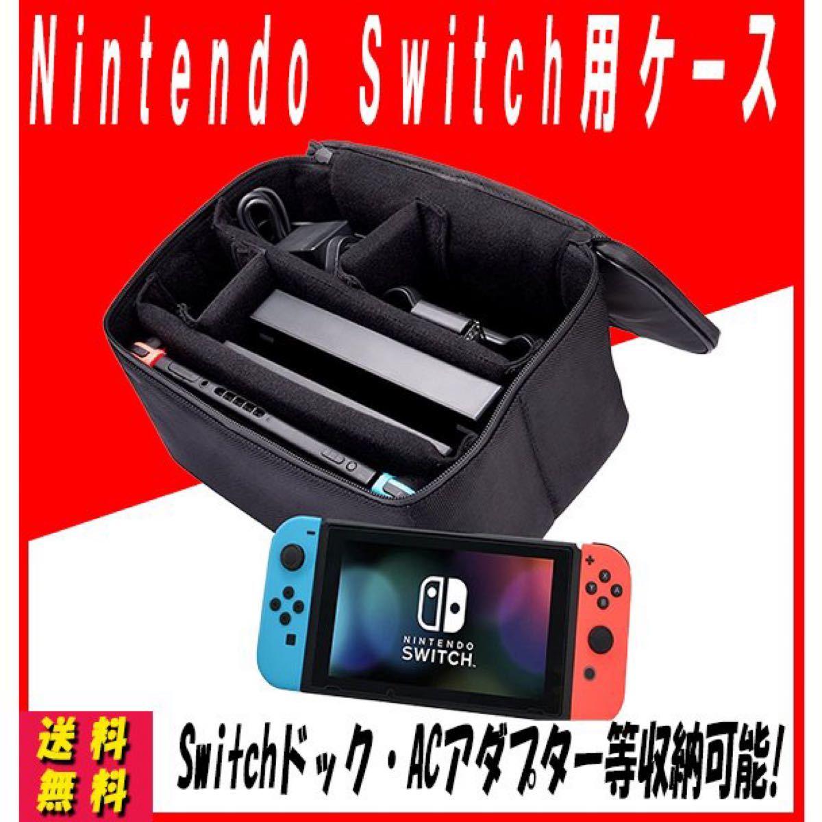 Nintendo Switch 任天堂スイッチ ニンテンドースイッチ ケース キャリー ショルダー 全部入る