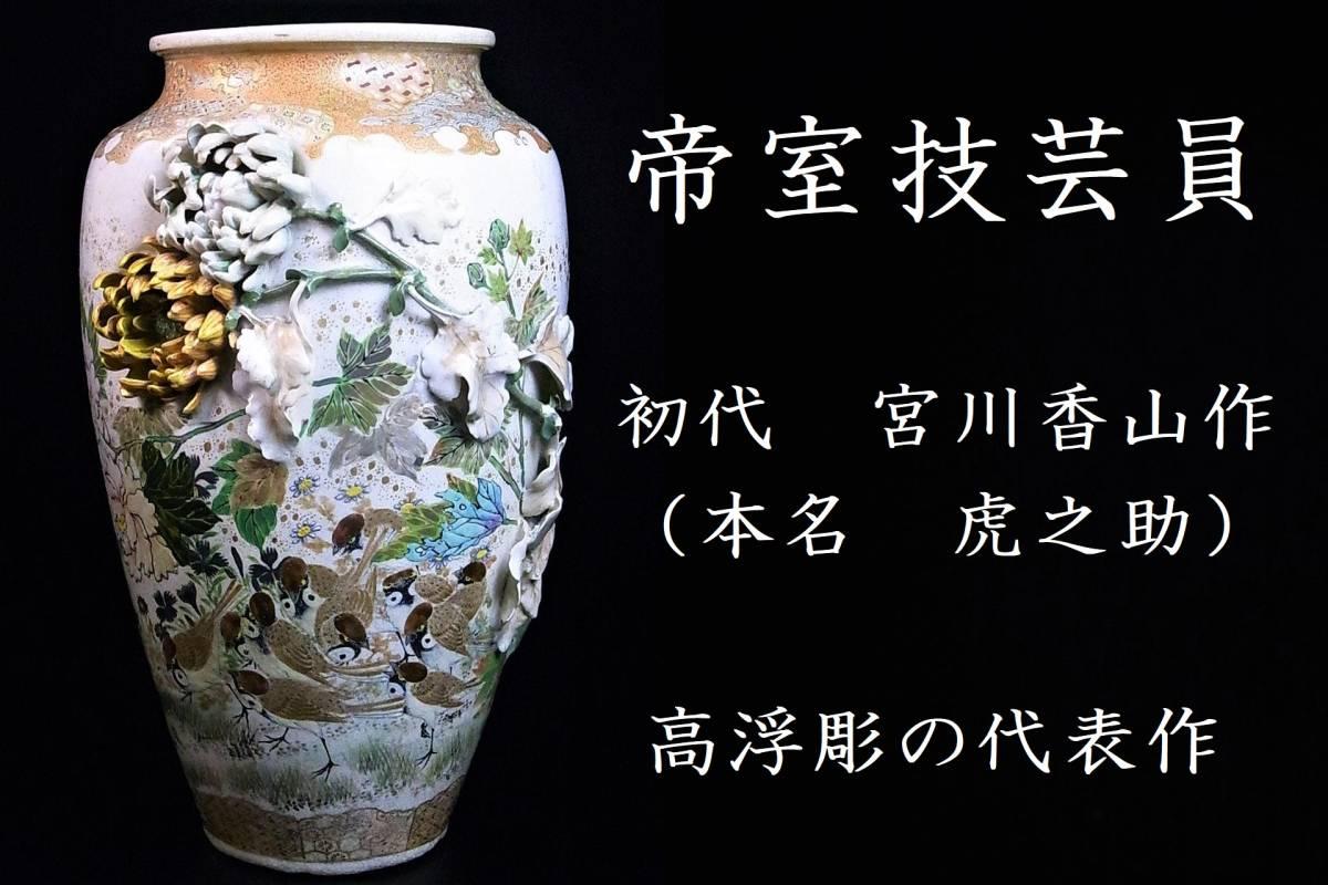 究極の博物館級 初代 宮川香山作 眞葛焼 驚異的なる高浮彫 菊花群雀ノ図 花瓶 『