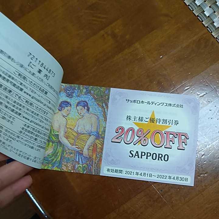 サッポロホールディングス★株主優待割引券 20%OFF 最新_画像2