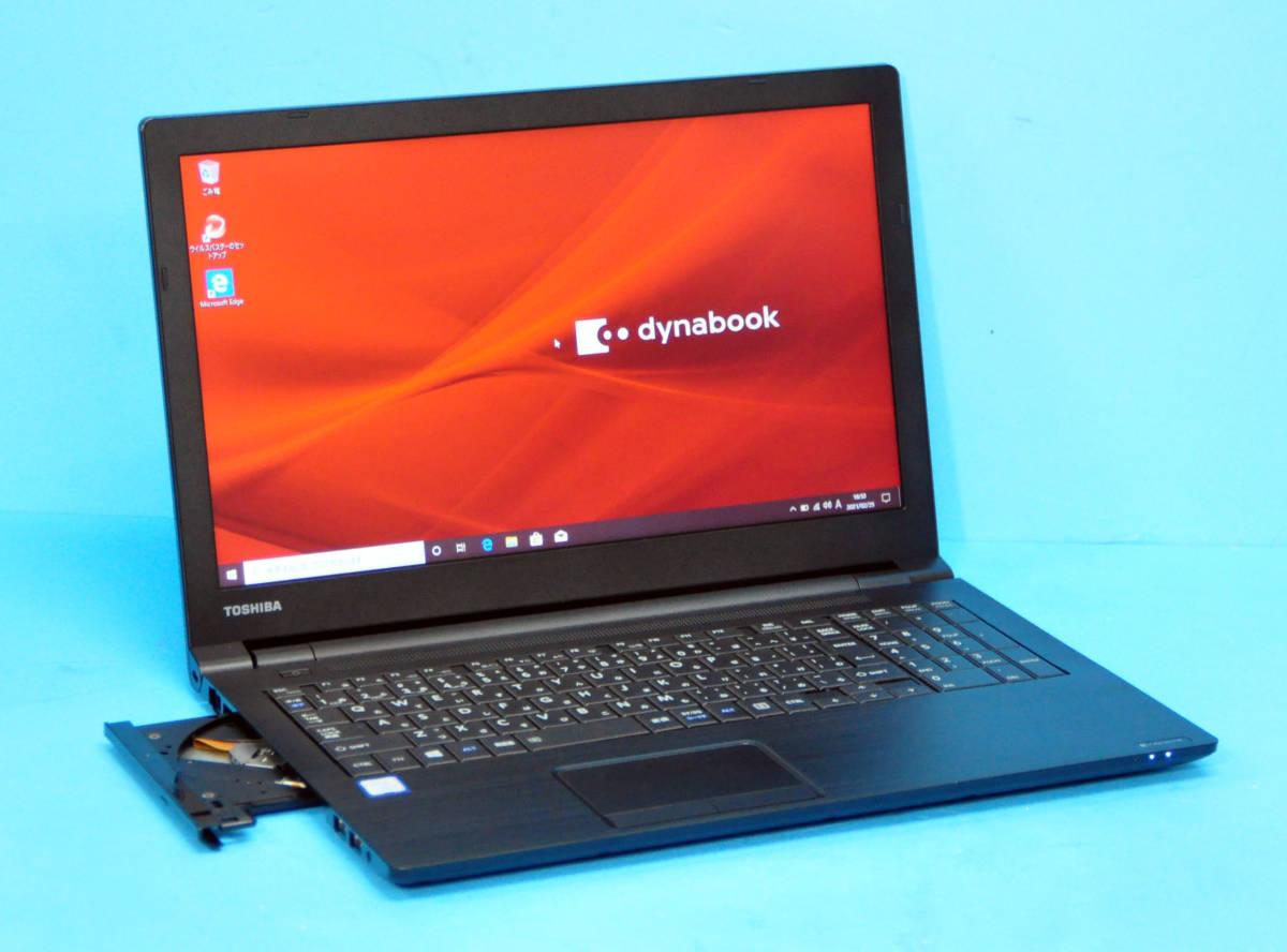 ★ 超美品 2019年7月発表モデル dynabook B65/DN ★ 第8世代 Core i5-8250U/ メモリ8GB/ 新SSD:256GB/ Wlan/ テンキー/ Office2019/ Win10_画像2