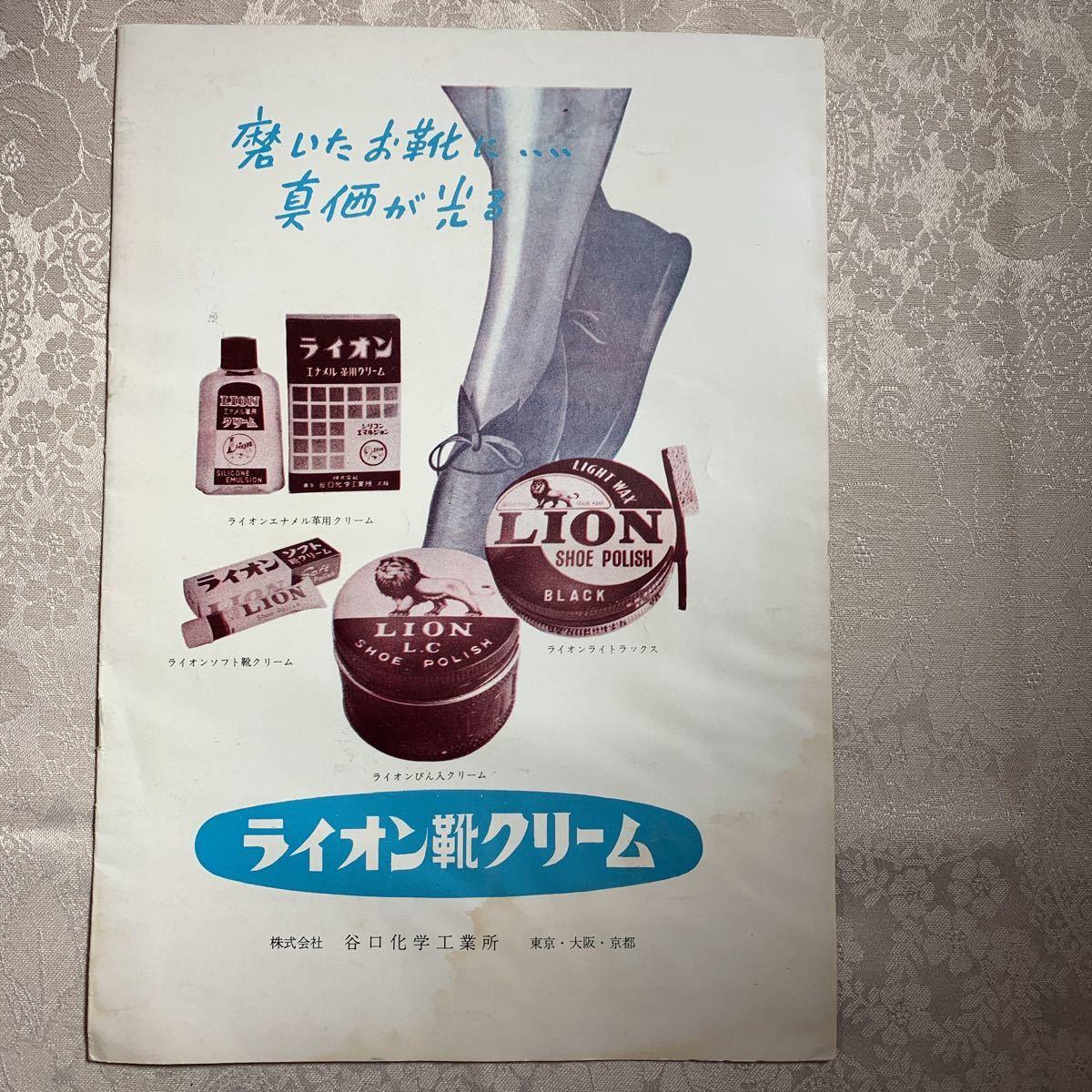 即決!映画パンフ★女の部屋_画像2