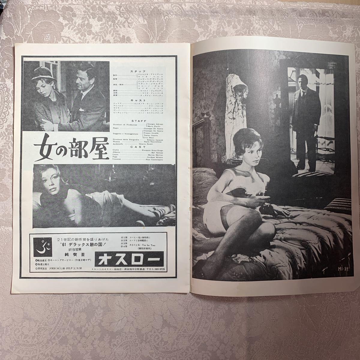 即決!映画パンフ★女の部屋_画像3