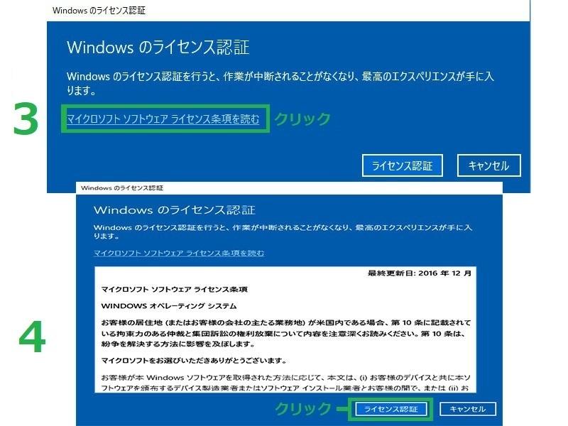 Windows 10 Pro 32 / 64bit 正規日本語版 正規プロダクトキー(クリーンインストール・Windows8,7からのアップグレード) _画像4