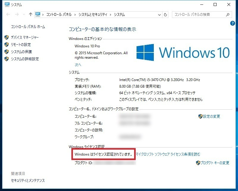 Windows 10 Pro 32 / 64bit 正規日本語版 正規プロダクトキー(クリーンインストール・Windows8,7からのアップグレード) _画像2