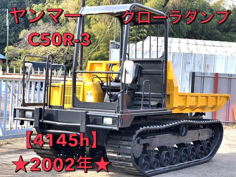 「即決価格で送料無料!ヤンマー 【C50R-3】 ★4145h★ クローラーダンプ 2002年」の画像1