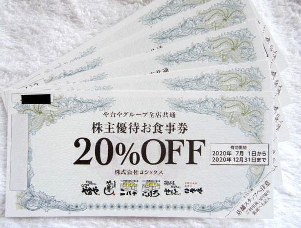 送料無料★ ヨシックス 株主優待お食事券20%OFF券4枚セット 即決_画像1