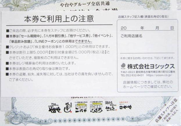 送料無料★ ヨシックス 株主優待お食事券20%OFF券4枚セット 即決_画像2