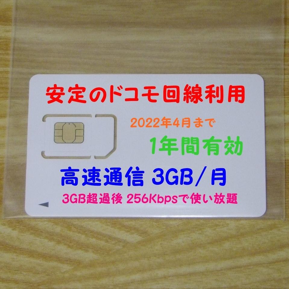ドコモ 4G LTE プリペイド SIM 2022年4月まで1年間有効 高速通信3GB → 3GB超過後、月末まで256Kbpsで使い放題