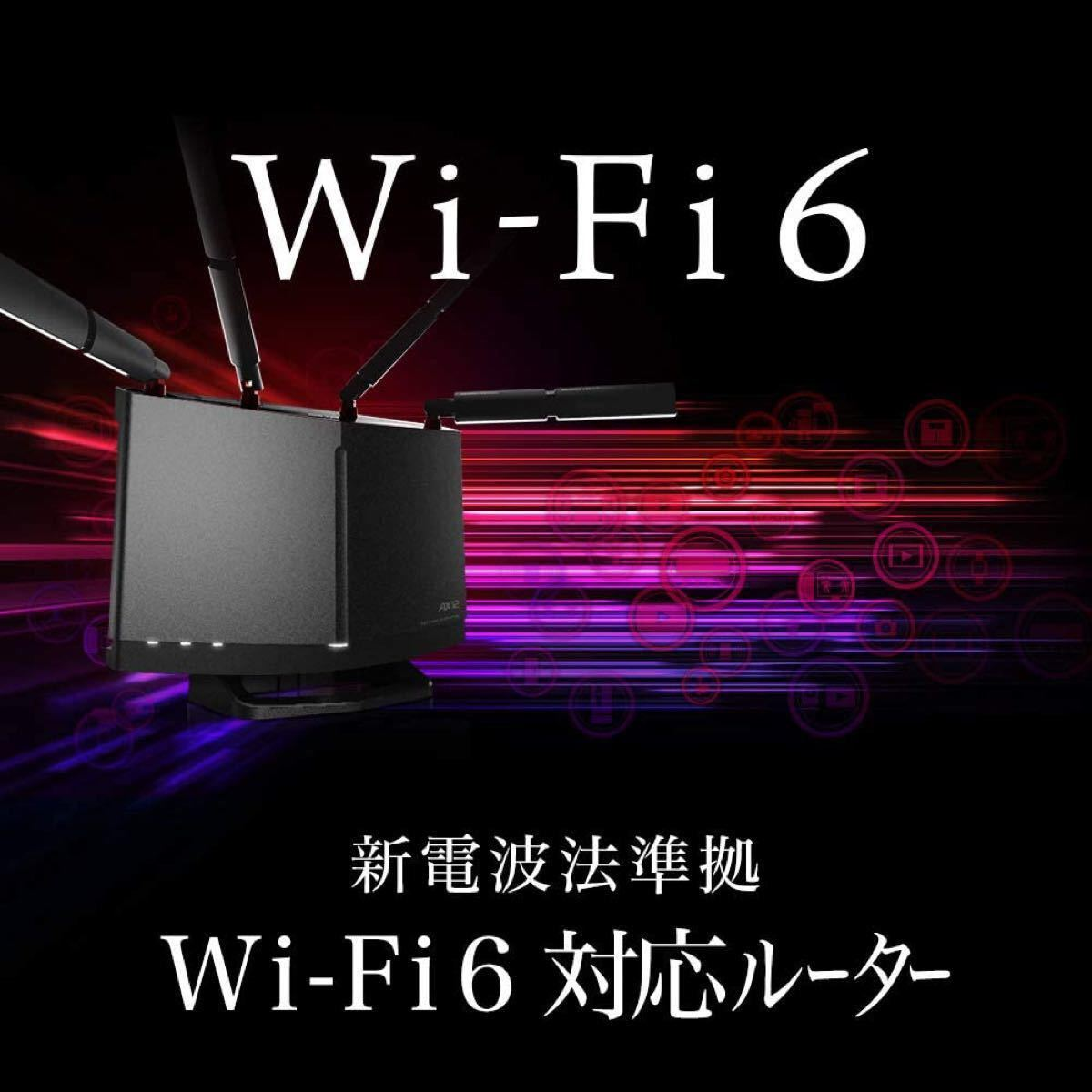 BUFFALO Wi-Fi6対応 Wi-Fiルーター WXR-5950AX12】無線LAN 4803Mbps 11ax/ac 美品