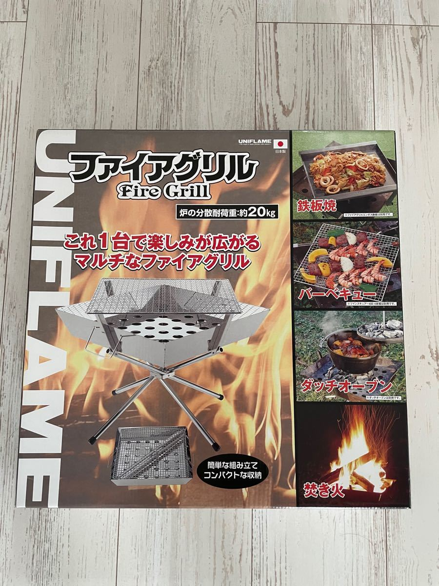 UNIFLAME ユニフレーム ファイアグリル 683040 新品 焚き火台 UNIFLAME Grill FIRE