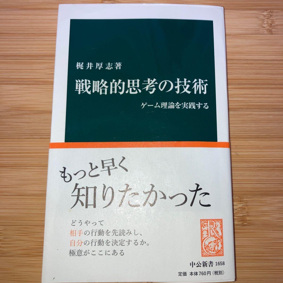 戦略的思考の技術 ゲーム理論を実践する/梶井厚志