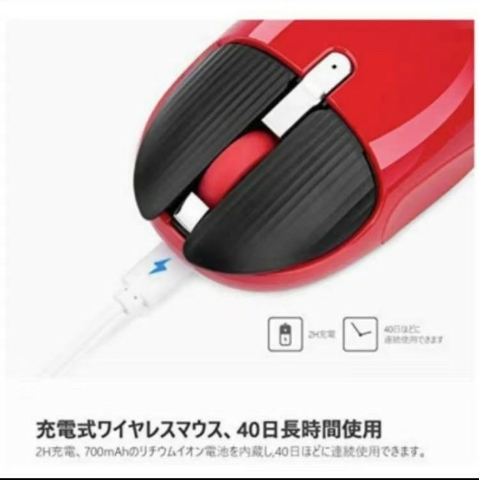 ワイヤレスマウス 充電式 長時間連続使用 無線マウス 静音 光学式高精度