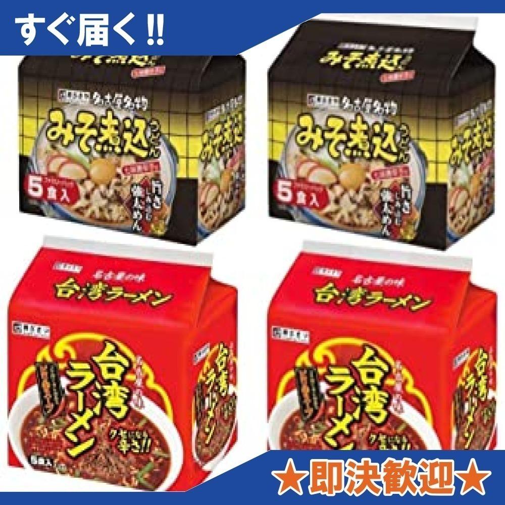 YYMD20食 寿がきや 味噌煮込みうどん&台湾ラーメンセット(20食)_画像1
