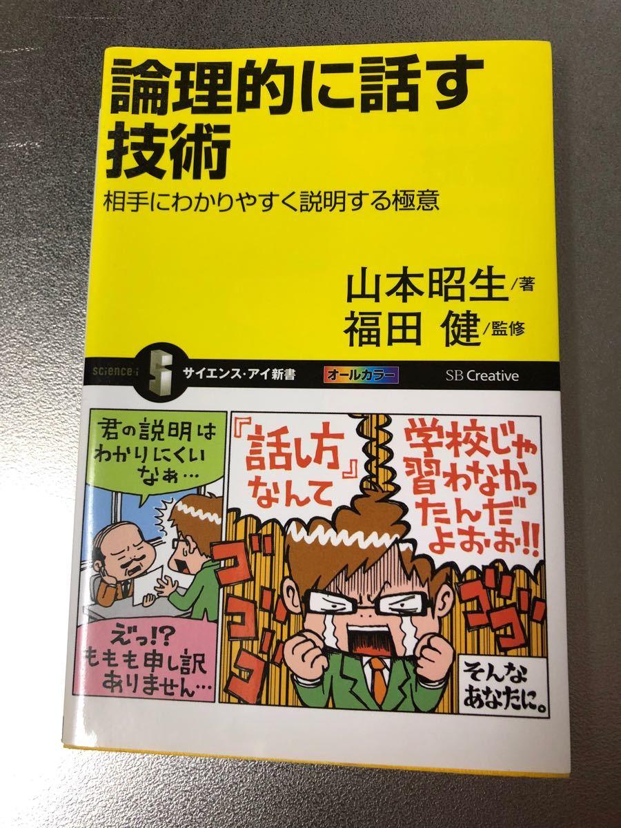 論理的に話す技術 相手にわかりやすく説明する極意 著者 山本昭生 サイエンス・アイ新書